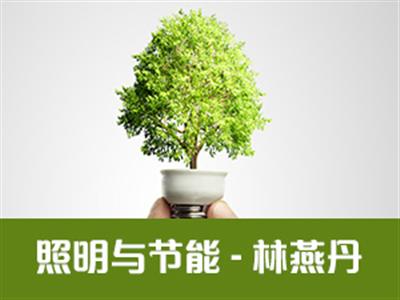林燕丹-照明与节能