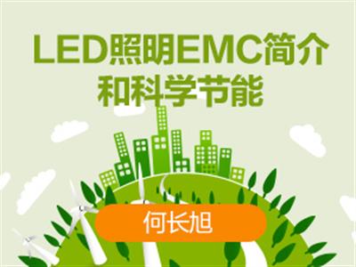 何长旭-LED照明EMC简介和科学节能