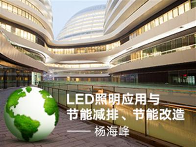 LED照明应用与节能减排、节能改造