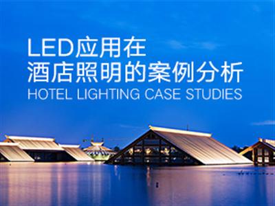 LED应用在酒店照明的案例分析