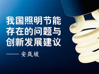 我国照明节能存在的问题与创新发展建议