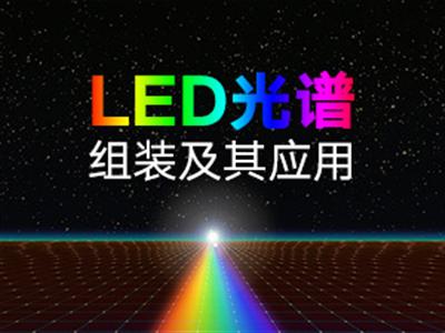 LED光谱组装及其应用