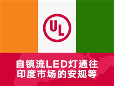 自镇流LED灯通往印度市场的安规等