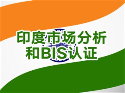 印度市场分析和BIS认证