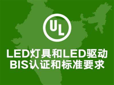 LED灯具和LED驱动BIS认证和标准要求