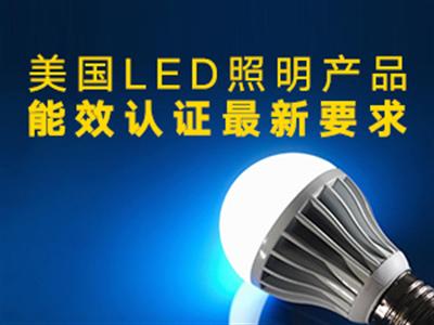 美国LED照明产品能效认证最新要求