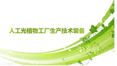 人工光植物工厂生产技术装备