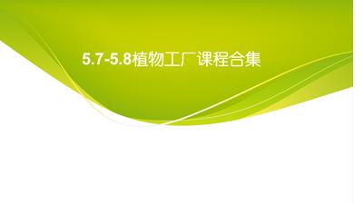5.7-5.8植物工厂课程合集