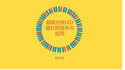 超高光效LED路灯的技术与应用