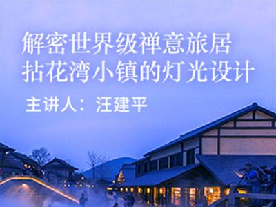 解密世界级禅意旅居拈花湾小镇的灯光设计