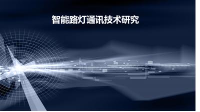 智能路灯通讯技术研究