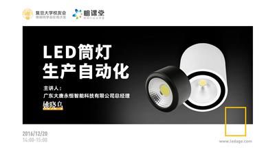 LED筒灯生产自动化