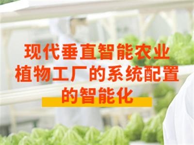 对话垂直智能农业:植物工厂系统配置的智能化
