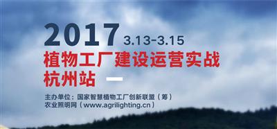 2017植物工厂建设运营实战杭州站