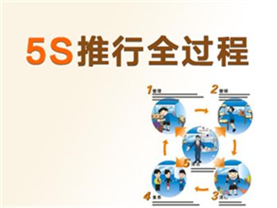 5S推行全过程
