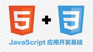JavaScript应用开发基础