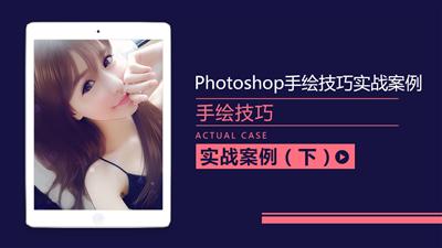 Photoshop鼠绘教程:手绘技巧实战案例篇(下)