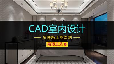CAD室内设计吊顶施工图绘制