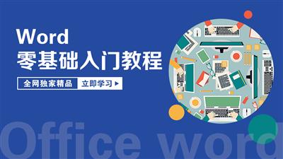 word基础教程/办公软件word视频/Word入门到精通