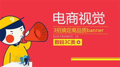3招搞定电商banner设计【数码3C类】
