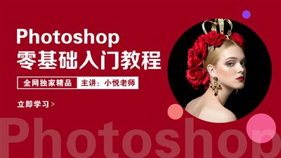 PhotoshopCS6从入门到精通系统视频教程