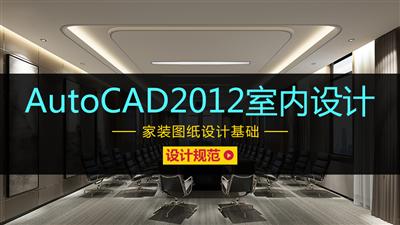 AutoCAD2012室内家装图纸设计规范