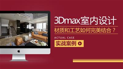 3Dmax室内地面材质贴图