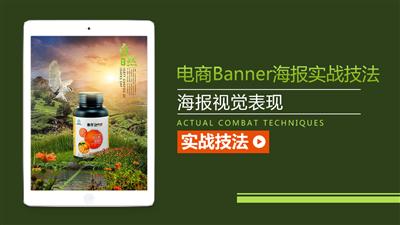 电商Banner海报实战技法