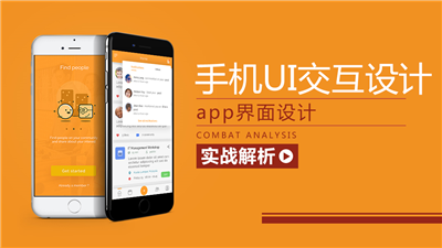 UI交互设计app界面设计实战案例