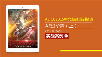 AfterEffectsCC2015中文版速成到精通【进阶篇上】