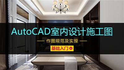 AutoCAD室内设计施工图视频教程