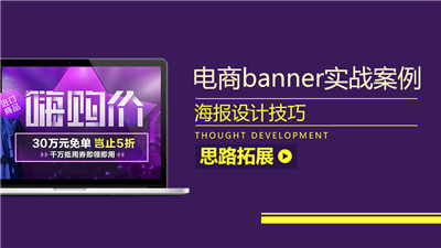 电商banner实战案例