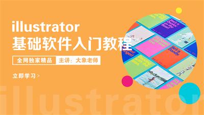 ai基础教程入门/illustrator视频教程