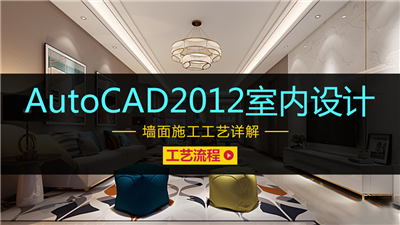 AutoCAD2012室内设计墙面施工工艺详解