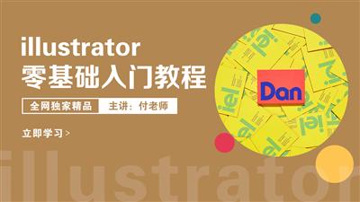 AI教程/Illustrator零基础视频教程【为课网校】