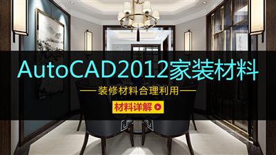 AutoCAD2012家装装修材料合理利用