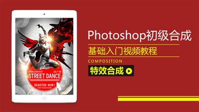 Photoshop初级合成入门教程