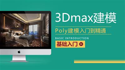 3dmax室内poly建模基础入门