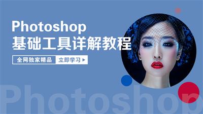 Photoshop初学入门教程-PS零基础教程