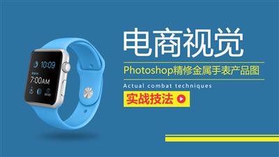 Photoshop精修金属手表实战案例