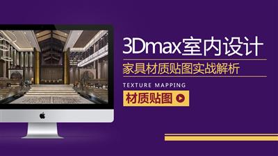 3Dmax室内家具材质贴图技巧