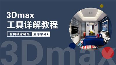 3Dmax零基础视频教程【特价入门课】