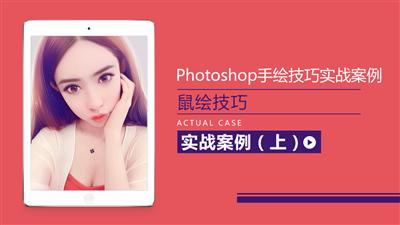 Photoshop鼠绘教程:手绘技巧实战案例篇(上)