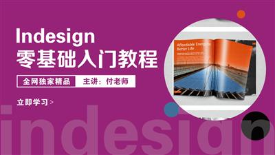 indesign排版视频教程/Indesign从入门到精通教程