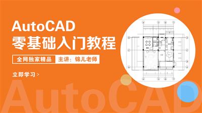 CAD视频教程/CAD2012基础入门教程【为课网校】