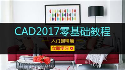 AutoCAD2017入门到精通教程