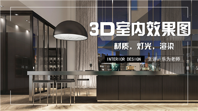 3Dmax室内效果图渲染【精品VIP录播回放】