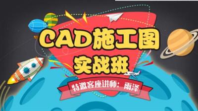 CAD施工图实战班【公开课录播】