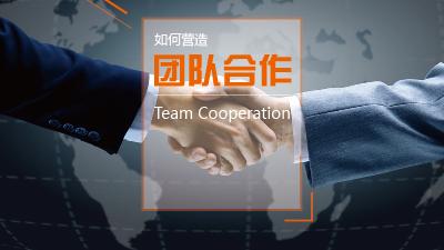 如何营造团队合作