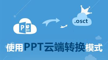 使用PPT云端转换模式(专业版入门教程)